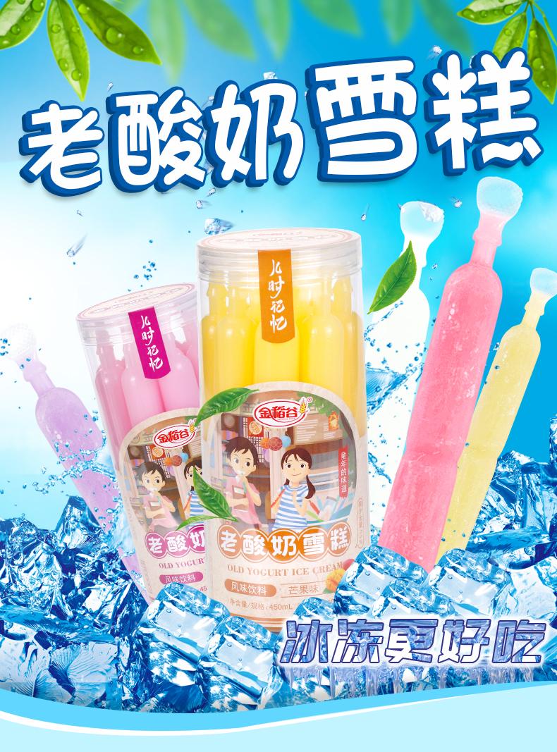 老酸奶详情页_01