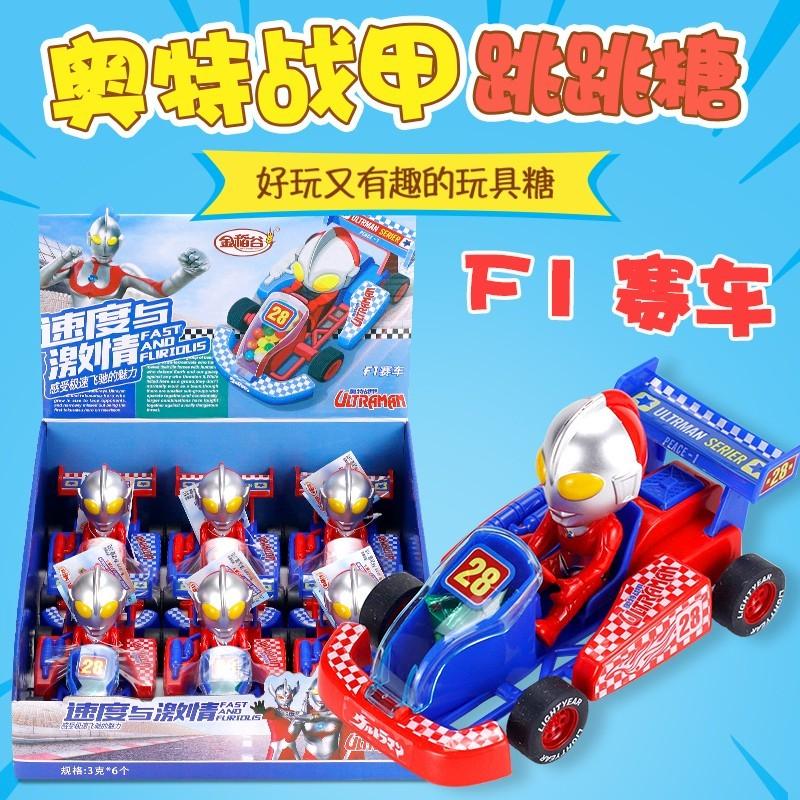 金稻谷奥特战甲F1赛车玩具糖果儿童战车