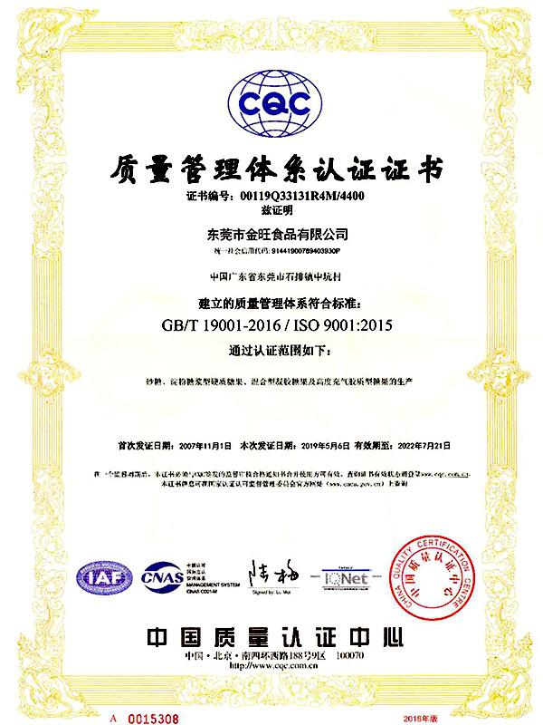 金旺食品-CQC质量管理体系认证