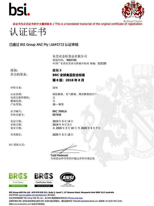 金旺食品-bsi认证中文版