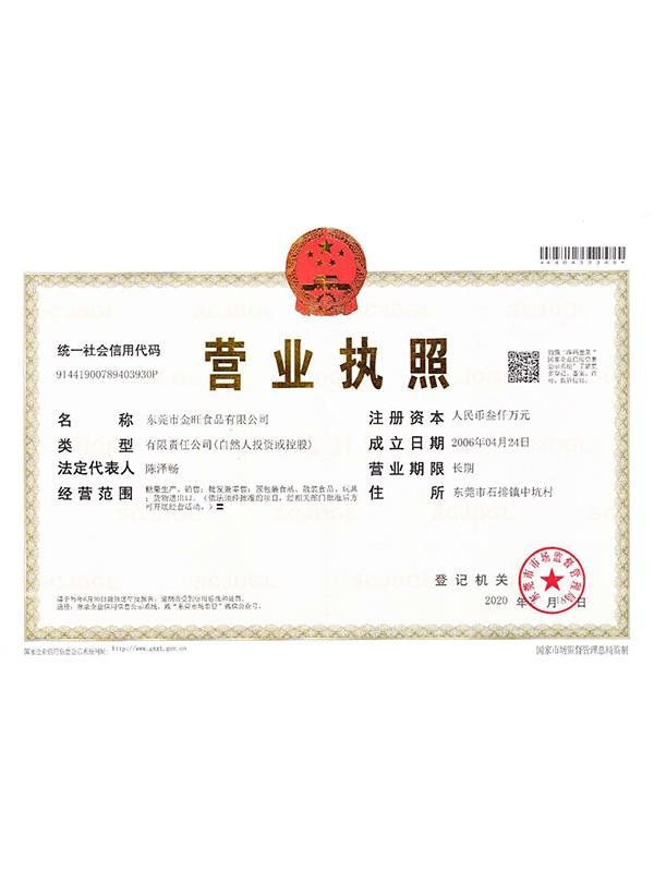 金旺食品-营业执照