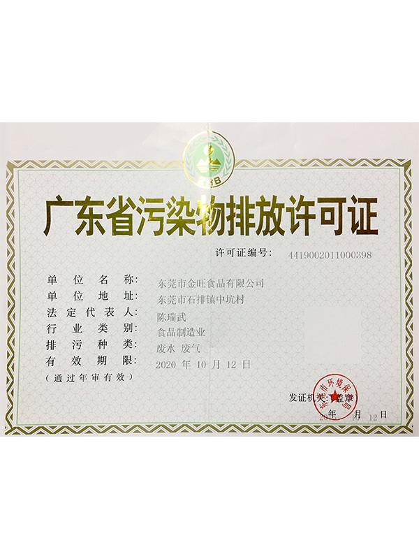 金旺食品-广东污染物排放许可