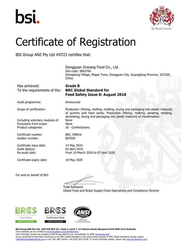 金旺食品-bsi认证