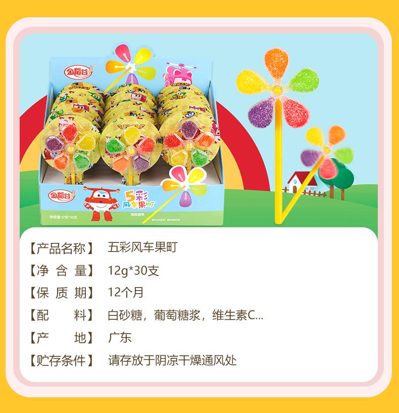 风车糖详情页_09