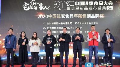 金稻谷荣获2020中国食品年度领创品牌奖,不忘初心,以终为始!