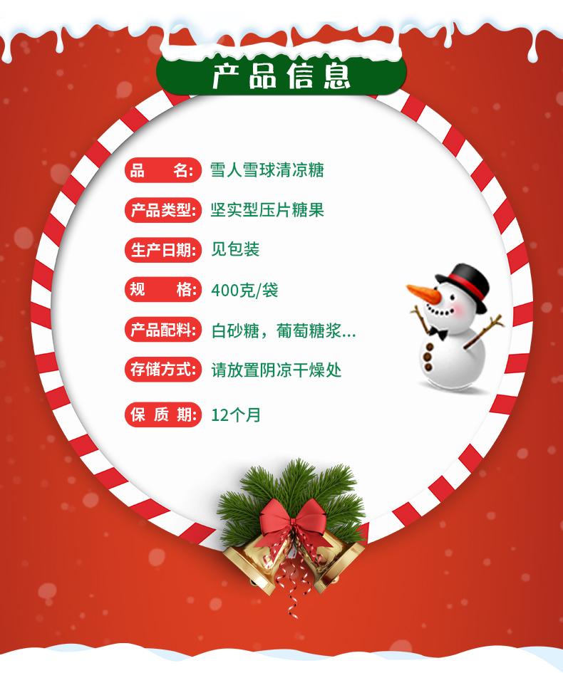 圣诞糖详情页_03