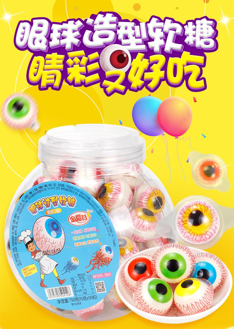 眼珠造型软糖详情页_01