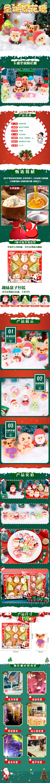盒装圣诞棉花糖详情页