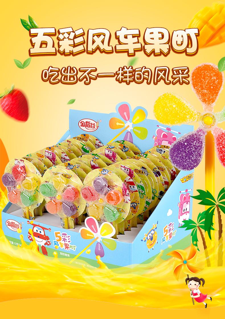 风车糖详情页_01
