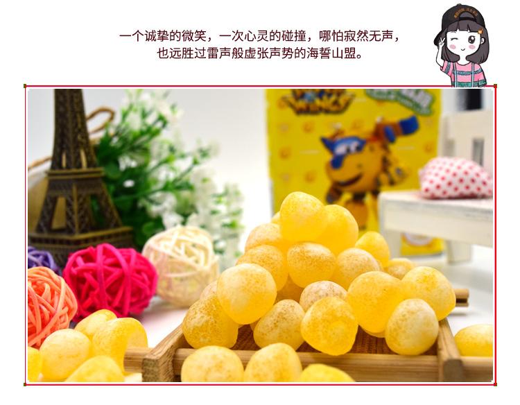 金稻谷超级飞侠维C果汁软糖罐装