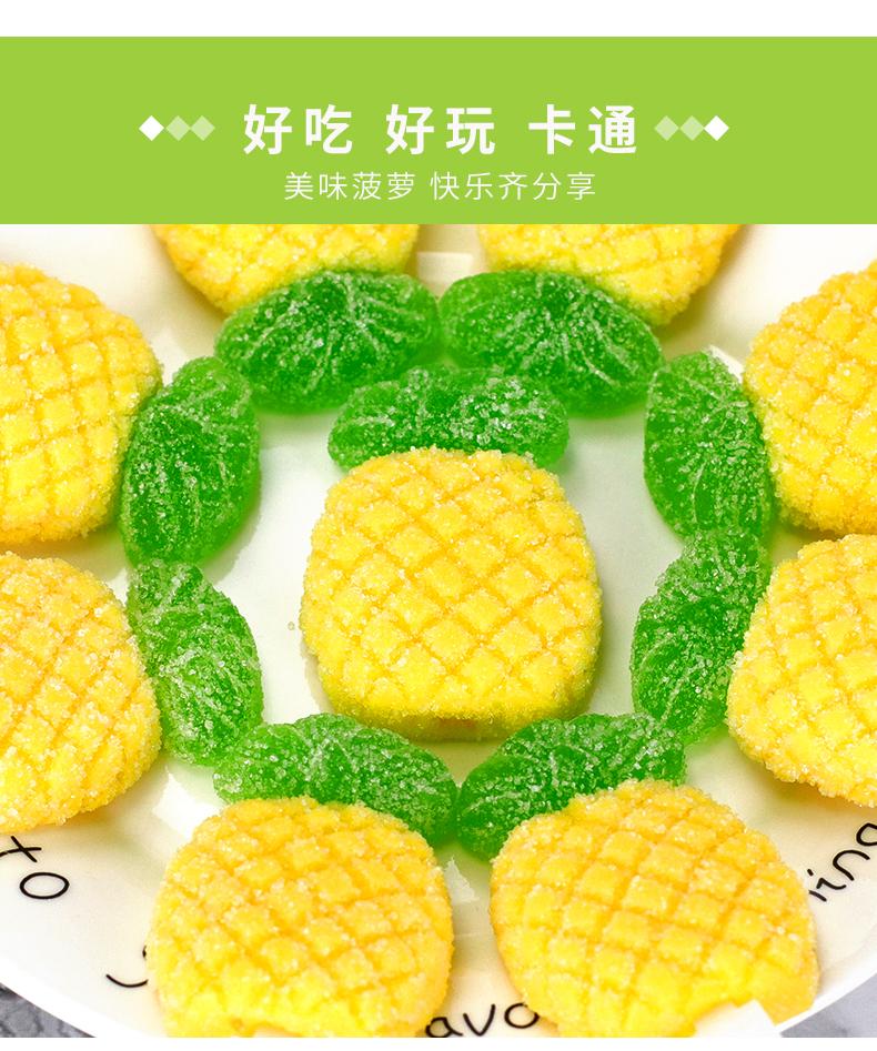 菠萝软糖造型_04