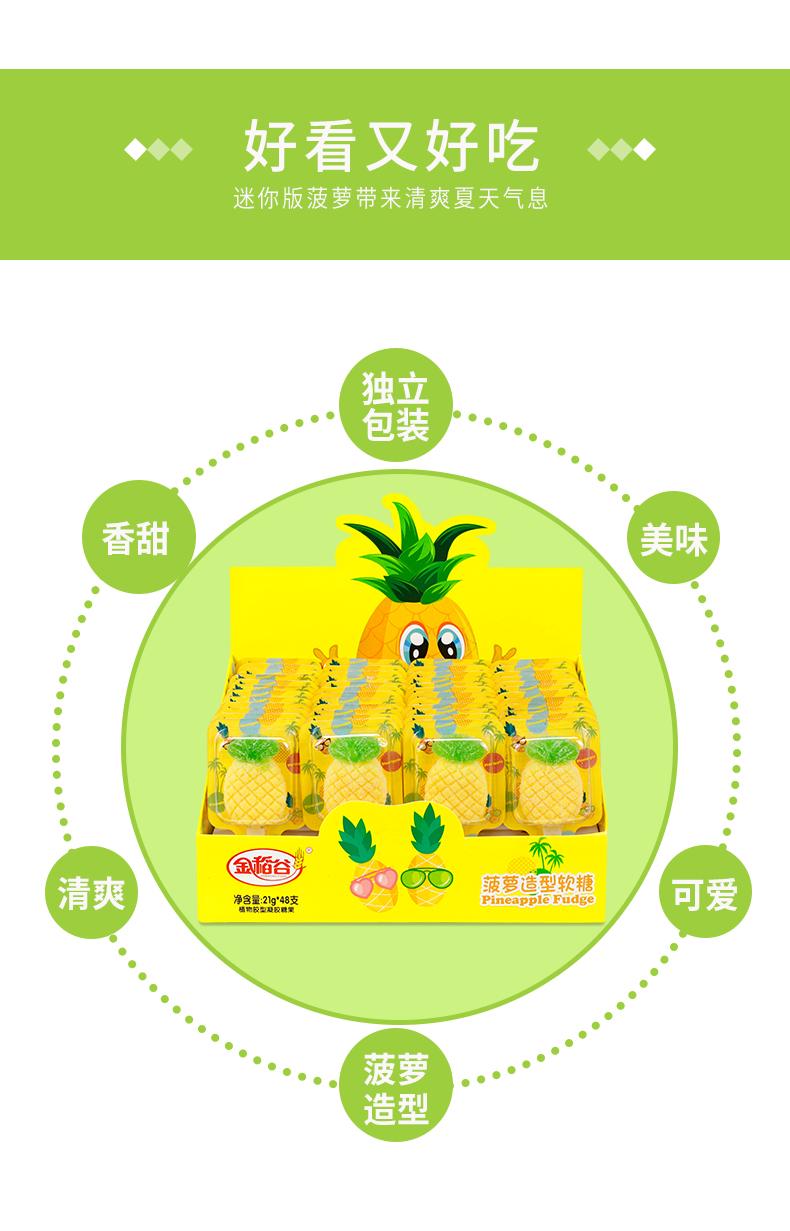 菠萝软糖造型_03