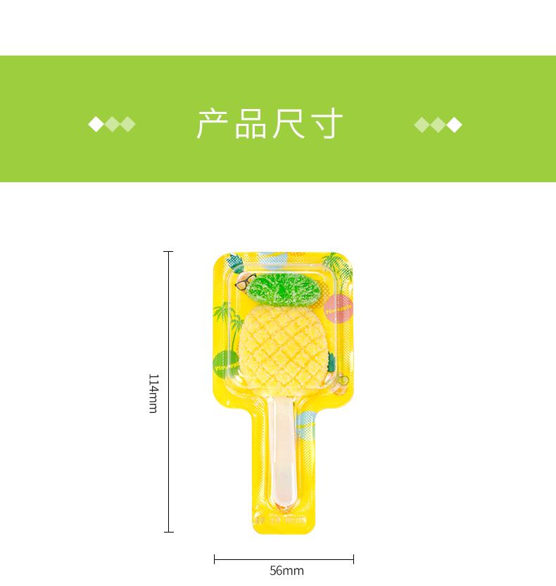 菠萝软糖造型_09