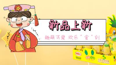 """【金稻谷新品上新】菠萝软糖趣萌可爱,欢乐""""食""""刻"""