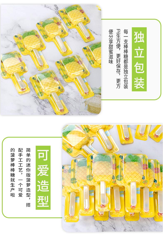 菠萝软糖造型_05