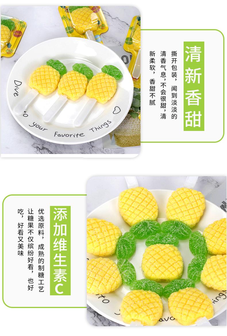 菠萝软糖造型_06