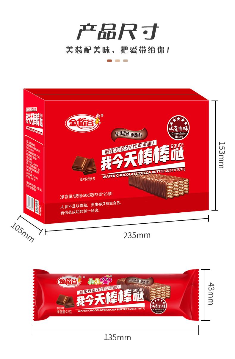 金稻谷巧克力威化夹心饼干
