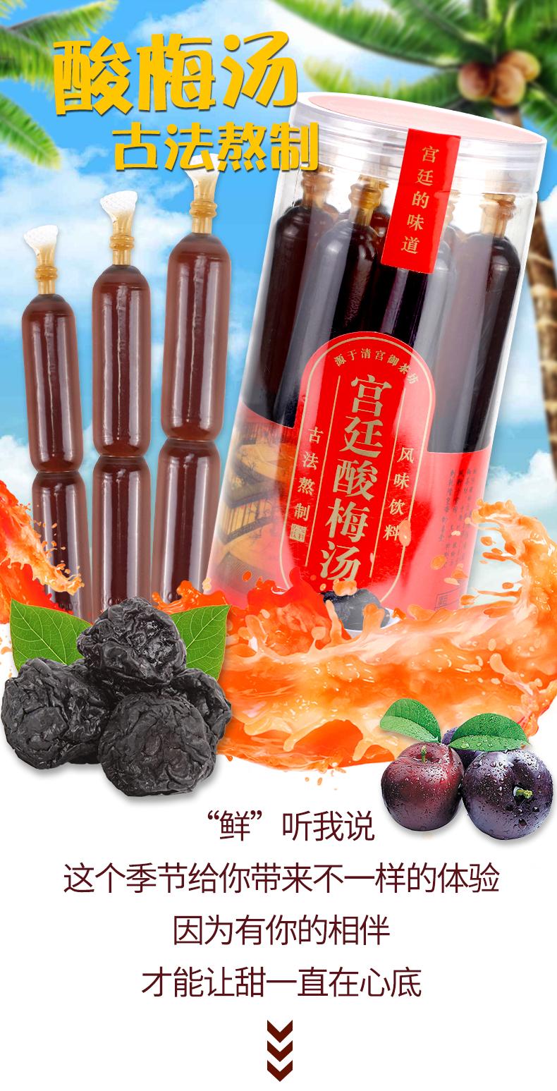 金稻谷宫廷酸梅汤棒棒冰