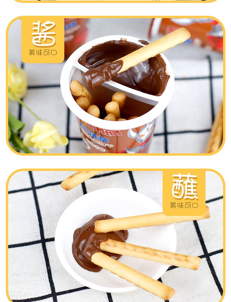 金稻谷巧克力蘸酱杯饼干棒手指饼