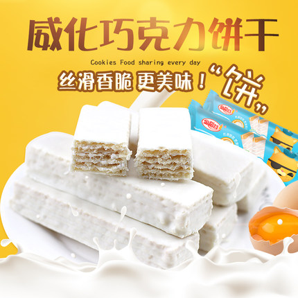 金稻谷多口味威化饼干