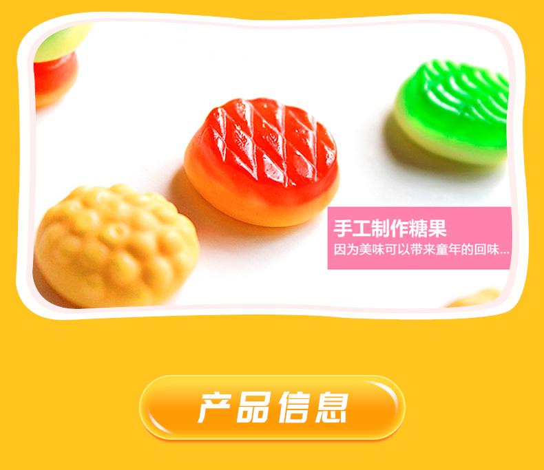 金稻谷汉堡糖橡皮糖维生素C软糖