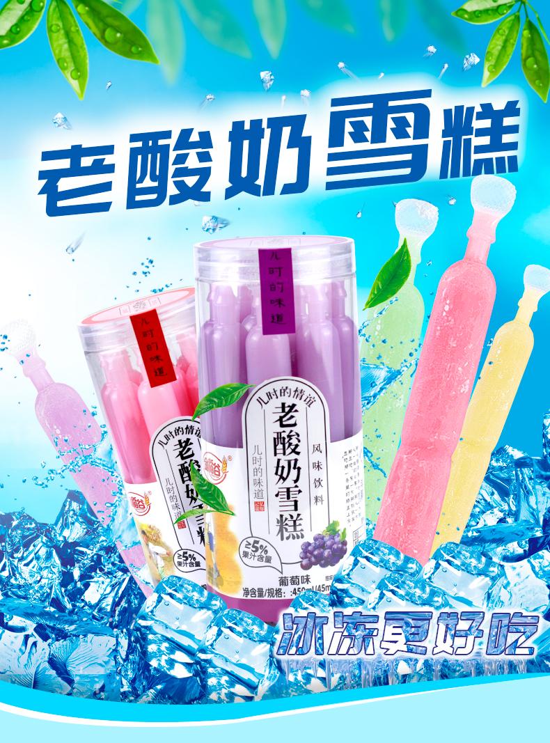 金稻谷老酸奶雪糕冰怀旧碎棒冰详情1