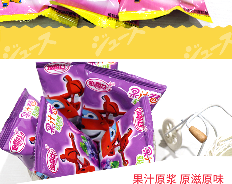 金稻谷超级飞侠果汁卷软糖