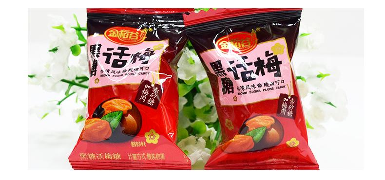 金稻谷黑糖话梅糖