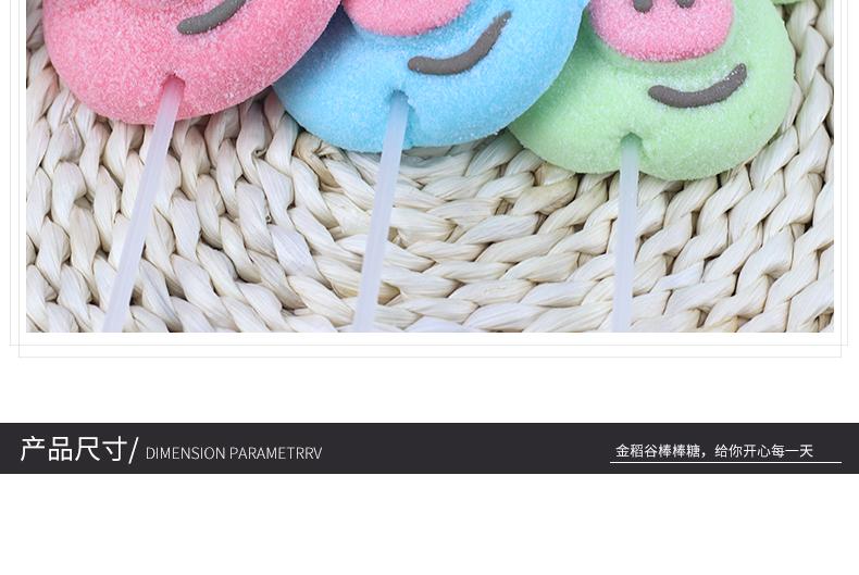金稻谷棒棒糖创意棉花糖