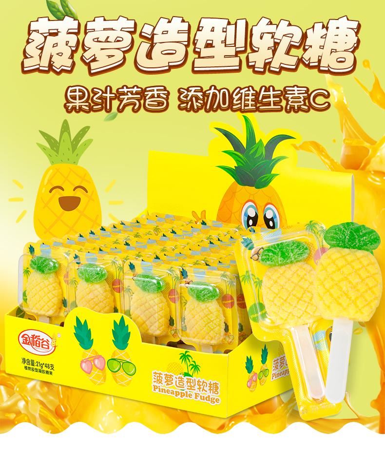 菠萝软糖造型_01